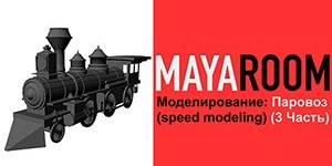 Моделирование: Паровоз (3 Часть)(speed modeling)