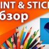 Обзор Paint & Stick 2 для After Effects