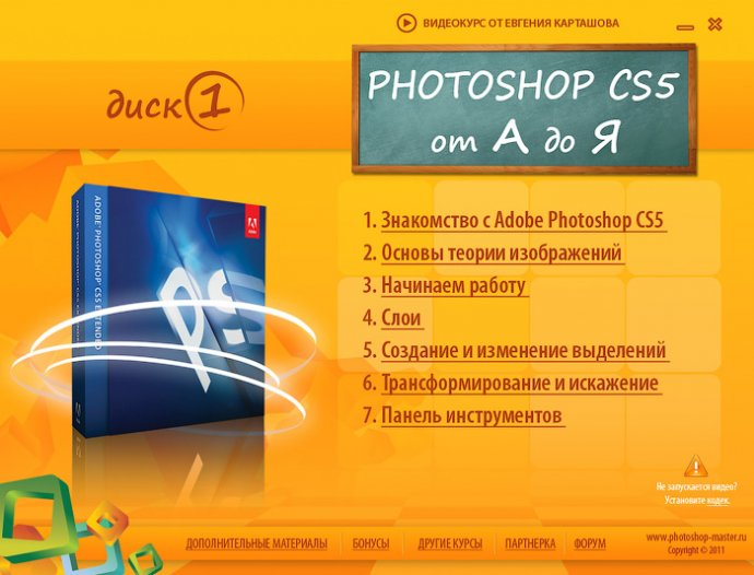 ������� �������� | Photoshop CS5 �� A �� � [2011] [Iso + Bonus]