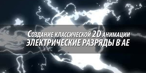 Классическая 2D анимация в After Effects