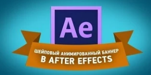 Анимация баннеров в After Effects