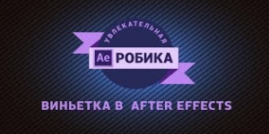 Виньетка в After Effects