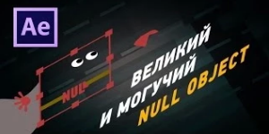 Все об Null Object в After Effects