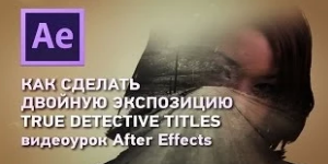 Двойная экспозиция в After Effects