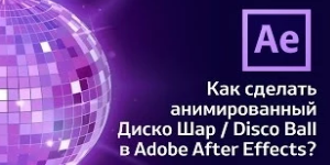 Диско шар в After Effects