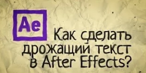Дрожащий текст в After Effects
