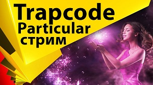 Урок-обзор Trapcode Particular 2.5 для After Effects